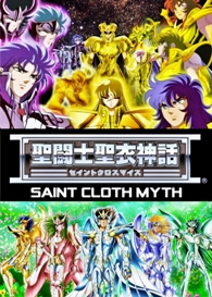 Saint Cloth Myth (EX / Crown)
